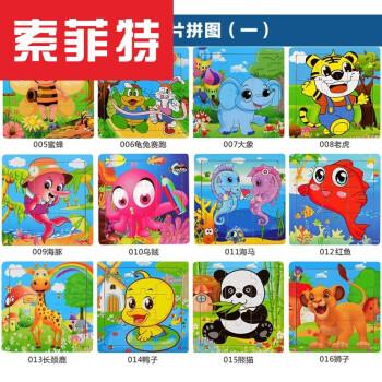 幼儿园区域角大班中班小班动物拼图儿童玩具2-6岁宝宝