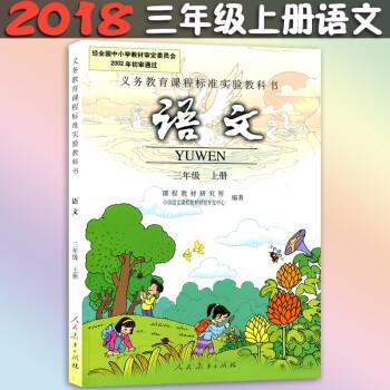 2018使用小学3三年级上册语文书人教版语文三年级上册语文课本人民图片