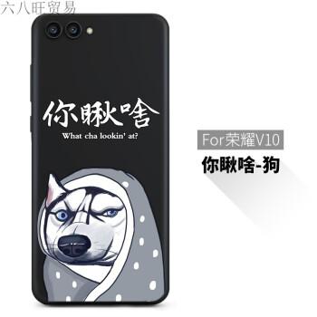 华为荣耀v10手机壳个性创意磨砂荣耀10手机套硅胶全包