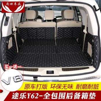 于12-17款日产途乐y62后备箱垫 途乐全包围尾箱垫内饰