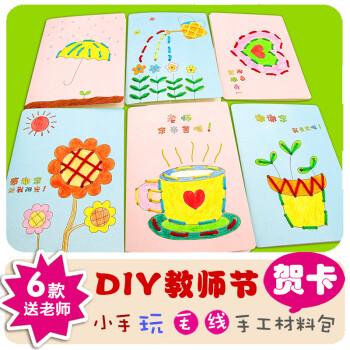 diy教师节贺卡手工材料包 儿童送老师定制创意感谢涂填色立体卡通毛线