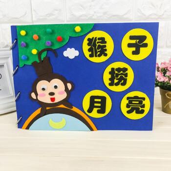 儿童手工制作材料包不织布自制绘本故事图书幼儿园亲子diy作业 猴子捞