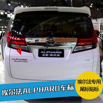 丰田埃尔法alphard车标字标英文标尾标贴标尾门标志