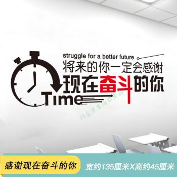 创意字画文字励志墙贴 贴纸公司墙面办公室标语墙面装饰墙纸自粘 05