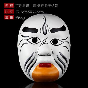 京剧脸谱面具全脸纸浆变脸表演面具装饰挂件面具 曹操
