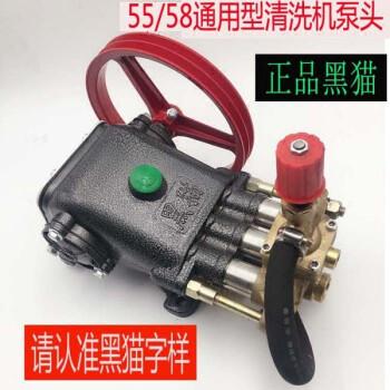 上海55/58型商用清洗机泵头配件 洗车机机头 刷车高压