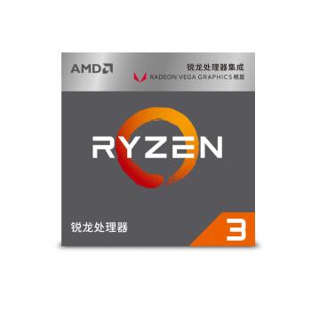 AMD 锐龙3 2200G 处理器 (r3) 4核4线程 搭载Radeon Vega8 Graphic 3.5GHz