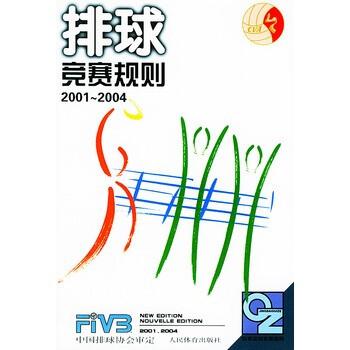 排球竞赛规则 2001 2004 中国排球协会审定 9787500922261