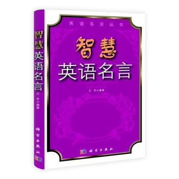 英语名言丛书:智慧英语名言 电子书
