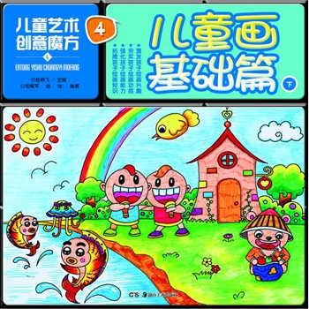 图书 少儿 美术/书法 > 儿童艺术创意魔方 儿童画基础篇 下   [服务承图片