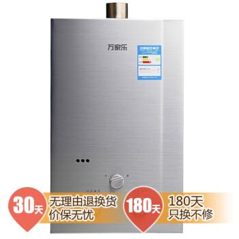 万家乐 JSQ16-8L2(S) 8升 燃气热水器(液化气)