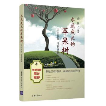 永远成长的苹果树:走出抑郁,寻找真我 PDF版下载