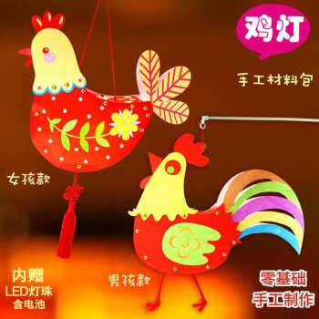 手工灯笼制作儿童花灯幼儿园新年春节灯笼礼物制作手工中秋节材料卧室