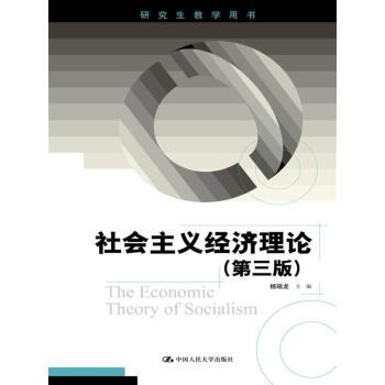 《社会主义经济理论(第三版)(研究生教学用书)》(主编,杨瑞龙)