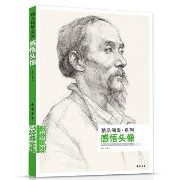 v3经典全集 感悟素描头像书籍人物线描线性结构临摹范本高考联考