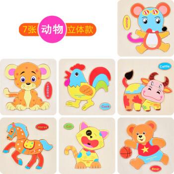 拼图智力拼图玩具男女孩木质七巧板宝宝拼板 【立体款】动物系列7张