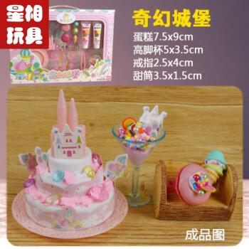 宝宝儿童幼儿园手工创意diy制作材料包 粉色 奇幻城堡