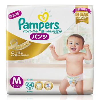 帮宝适 Pampers 特级棉柔 婴儿拉拉裤 中号M84片【6-11kg】