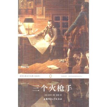 世界文学译丛:三个火枪手 电子版下载