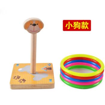 木制投掷套圈 幼儿园活动套圈圈游戏儿童玩具 游戏卡通动物 小狗套圈