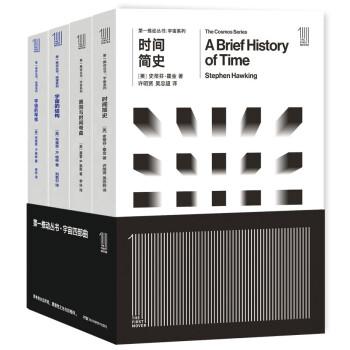 《第一推动宇宙四部曲:时间简史+黑洞与时间弯曲+宇宙的琴弦+宇宙的结构(套装共4册)》(史蒂芬・霍金