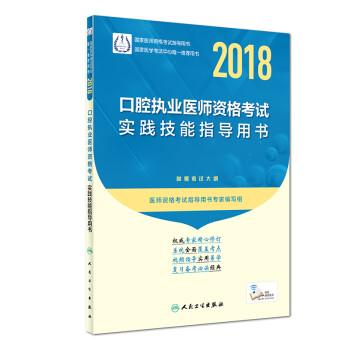 《人卫版2018年国家医师资格考试指定教材用书・口腔执业医师资格考试・实践技能指导用书(配增值)》