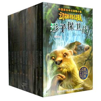 原创动物小说