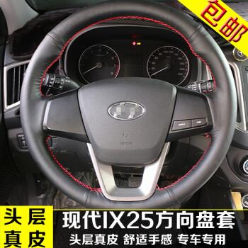 致橡树北京现代ix25方向盘套专用于汽车内饰改装悦动真皮手缝牛皮把套