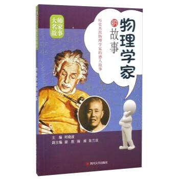《四川大学出版社 物理学家的故事 何晓波》【