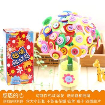 手工制作材料包扣子画幼儿园盆栽圣诞节礼物 盒子装纽扣花(感恩的心)