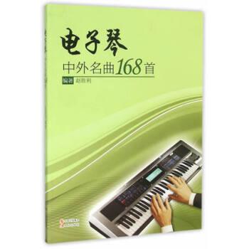 童书 音乐/舞蹈 电子琴中外名曲168首 音乐教材 电子琴演奏练习曲谱