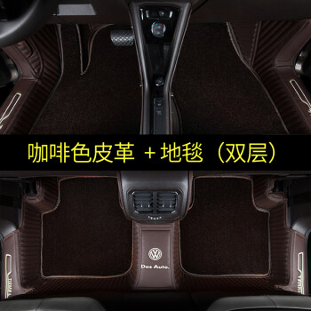 2017新款途观l全包围专车专用汽车脚垫大众脚踏垫 咖啡色 地毯双层