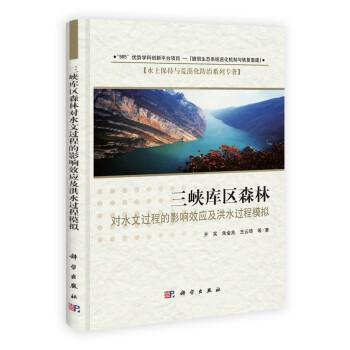三峡库区森林对水文过程的影响效应及洪水过程模拟 电子书下载