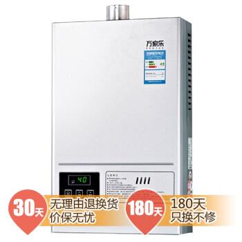 万家乐 JSQ20-10101 (精典JD-10) 10升燃气热水器 天燃气
