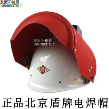 北京琉璃河琉璃钢配安全帽式电焊面罩.头戴式电焊面罩图片