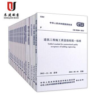 《建筑工程施工质量验收规范(全套15本)GB 50204 混凝土结构施工质量验收统一标准 建》