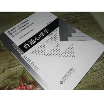 《【正版旧书8成新】普通心理学 第4四版 彭聃龄 北京师范大学9787303002252》