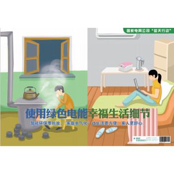 国家电网公司电能替代宣传海报 使用绿色电能 幸福生活细节