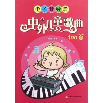电子琴经典(中外儿童歌曲100首)