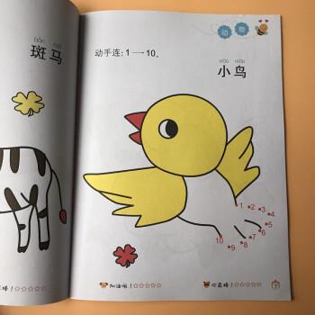 3-6岁幼儿动物涂色画画本 点对点1-10到20数字连线书4-5岁宝宝智力
