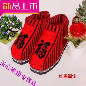 毛线鞋手工编织毛线鞋针织毛线鞋毛线拖鞋棉鞋底缝纫毛线 红黑 福字 4