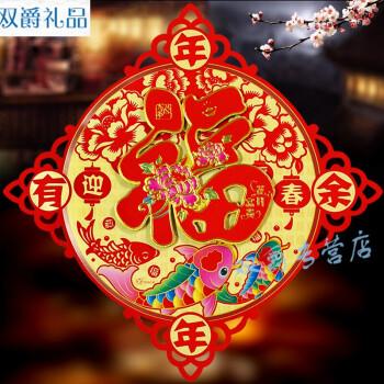 创意狗年立体福字门贴墙贴贴纸春节新年乔迁进宅大吉装饰用品 年年有