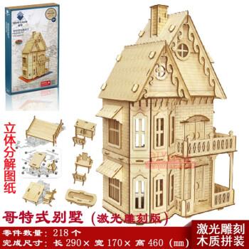 3d木质立体拼图木制儿童玩具拼装建筑模型房子大梦幻别墅 盒装激光