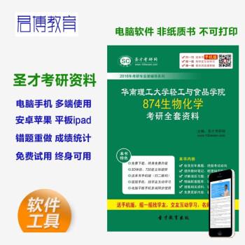 2016年华南理工大学轻工与食品学院874生物化