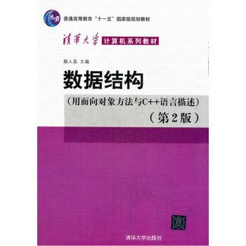 数据结构-用面向对象方法与c  语言描述(第2版)