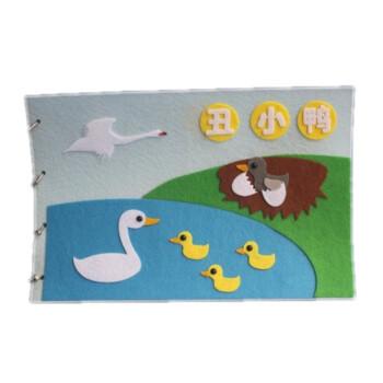 免裁剪不织布儿童早教diy材料包幼儿园手工自制绘本故事布书 丑小鸭a4