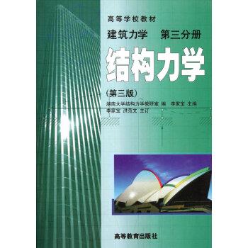 正版 建筑力学第三分册结构 力学(第3版) 李家宝 高等教育出版社 建筑