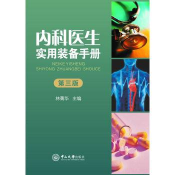 《内科医生实用装备手册(第三版)》