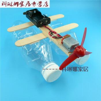 学生科技小制作小发明风力水 玩具diy手工电动材料 风力快艇 涂色颜料