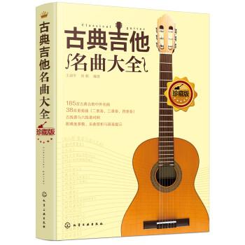 《古典吉他名曲大全》(王迪平,周帆)
